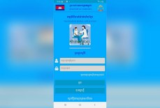 """Ministry of Health, Cambodia launches a Mobile App """"KhmerVacc"""" for Covid19 vaccination management"""